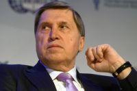 Помощник президента РФ Юрий Ушаков.