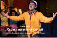 Зрители увидят два спектакля именитого театра.