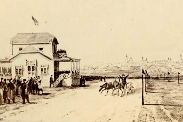 Так выглядел первый в Симбирске ипподром. Рисунок Алексея Боголюбова, подаренный автором цесаревичу Николаю в 1863 году.