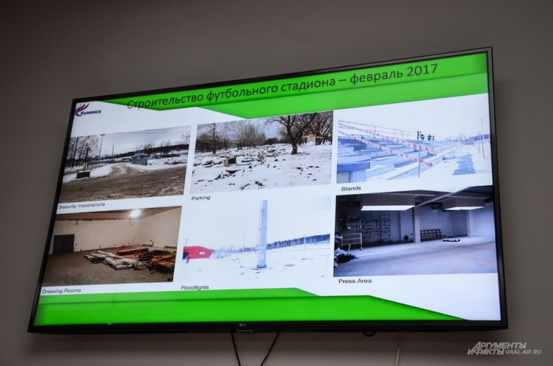 Здесь чиновникам рассказали, как перестраивали стадион «Калининец».