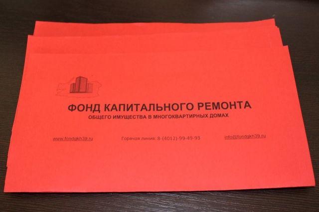 Фонд капремонта пришлет калининградским должникам квитанции красного цвета.
