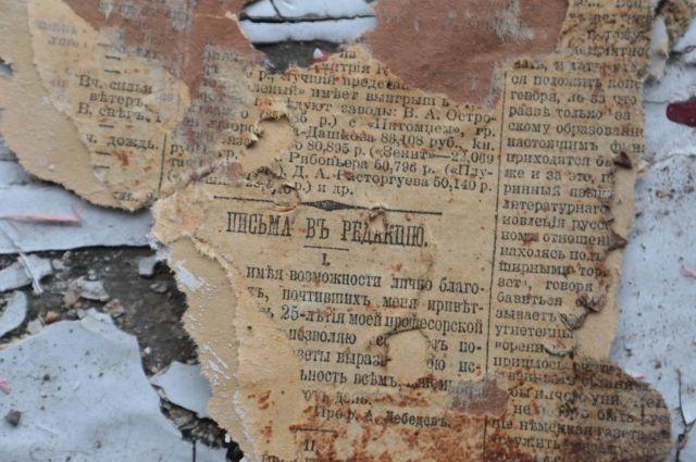 Необычная находка была обнаружена в доме по Карла Маркса, 38.