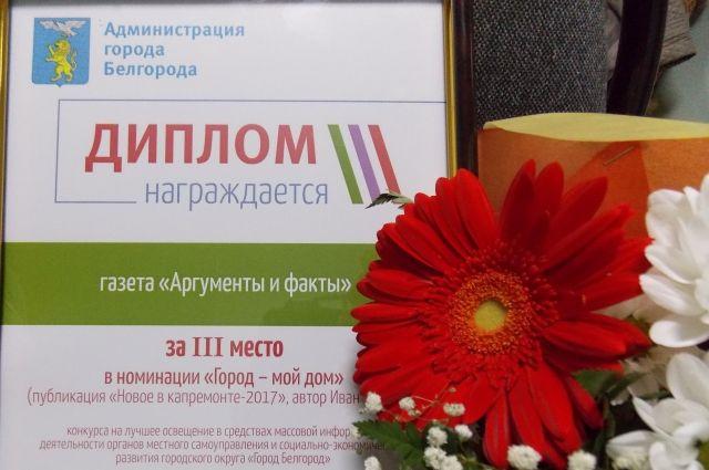 Корреспондент АиФ Белгород получил диплом городского конкурса  Корреспондент АиФ Белгород получил диплом городского конкурса СМИ