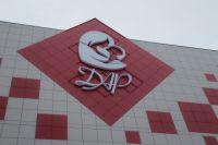 Перинатальный центр «ДАР» города Барнаула