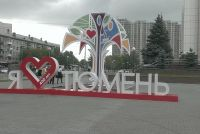 Тюменцы отметят День трезвости забиванием гвоздей в арт-объект