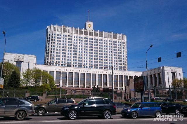 Правительство РФ.