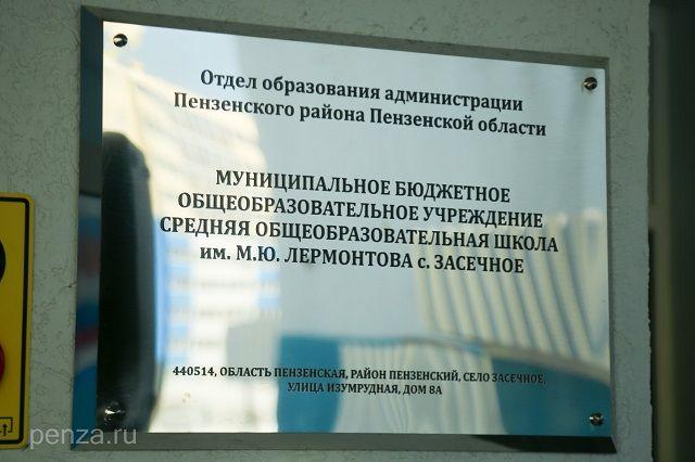 Школа в Спутнике носит имя великого поэта.