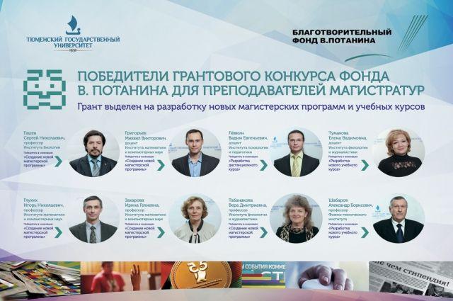 ТюмГУ вошел в пятерку лидеров рейтинга Потанинского фонда