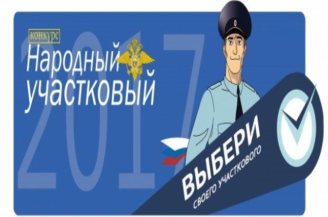 Губкинские полицейские представляют город на Всероссийском конкурсе «Народный участковый – 2017»