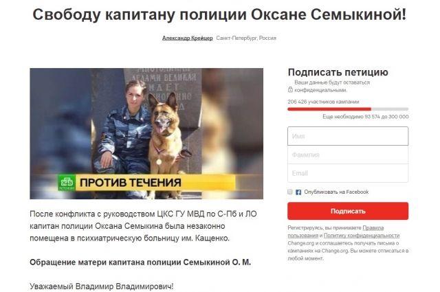 Полицейскую родом изСтаврополя освободили изпсихиатрической клиники