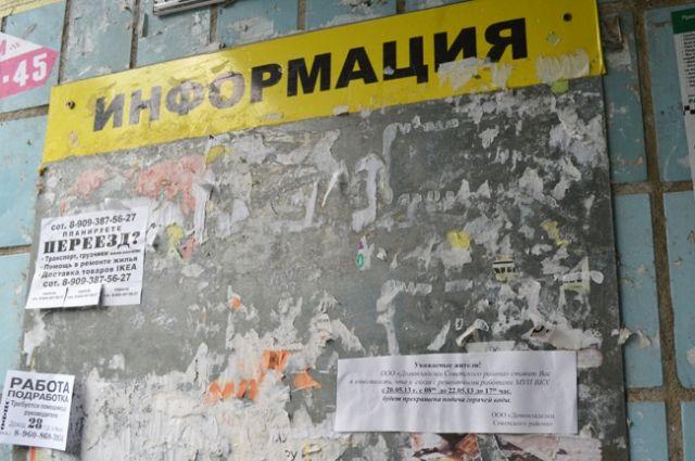 В Губкинском хулиганы поджигают объявления, размещённые на стенах жилых домов