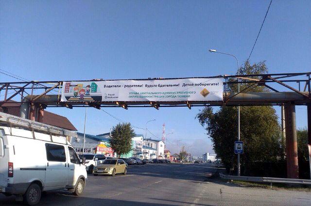 В Тюмени плакаты возле школ призывают водителей быть внимательнее