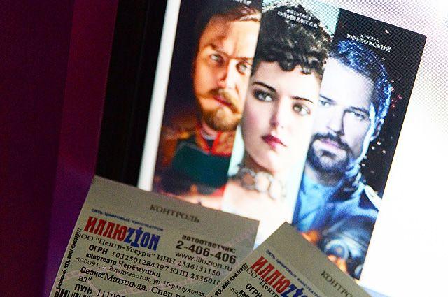 Билеты на специальный показ фильма Алексея Учителя «Матильда» во Владивостоке.