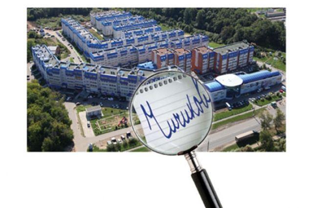 Проверкой установлены признаки фальсификации подписей жителей в договорах управления заключённых с УК «Жилищный стандарт».