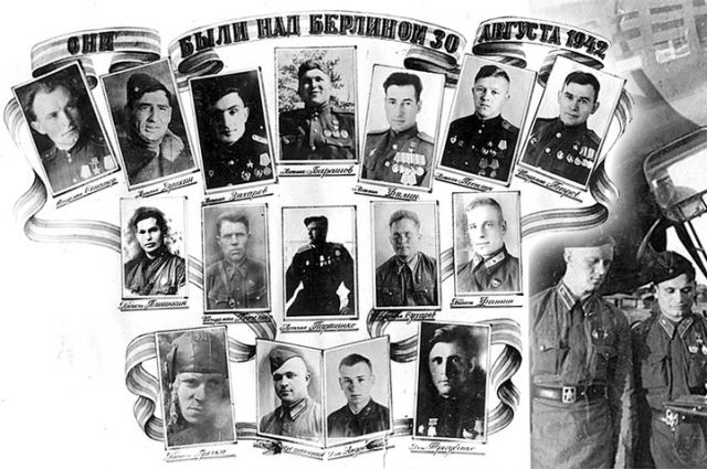 Липецкие летчики, участвовавшие в бомбежке Берлина в 1942 году.
