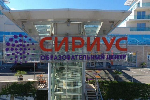 Москва будет сотрудничать с образовательным центром «Сириус»