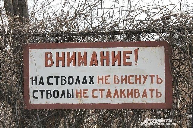 Некогда грозную владивостокскую батарею охраняют плакаты.