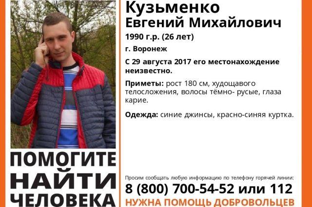 ВВоронеже ищут 26-летнего молодого человека, пропавшего вконце августа