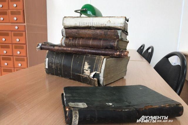 Спасенные книги.