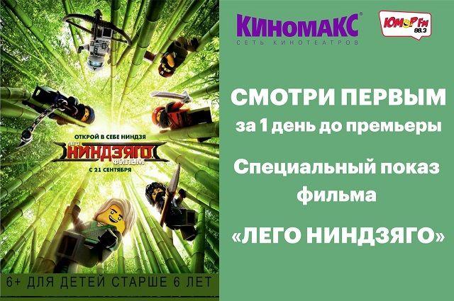Кинотеатр «Киномакс» зовёт тюменцев в приключение вместе с «Lego. Ниндзяго»
