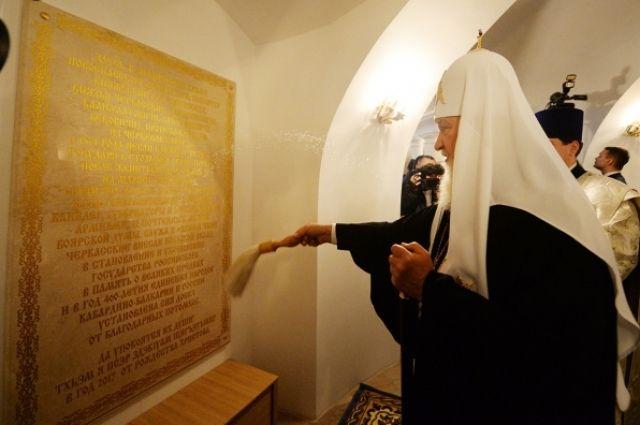 Памятную доску освятил сам патриарх Кирилл.