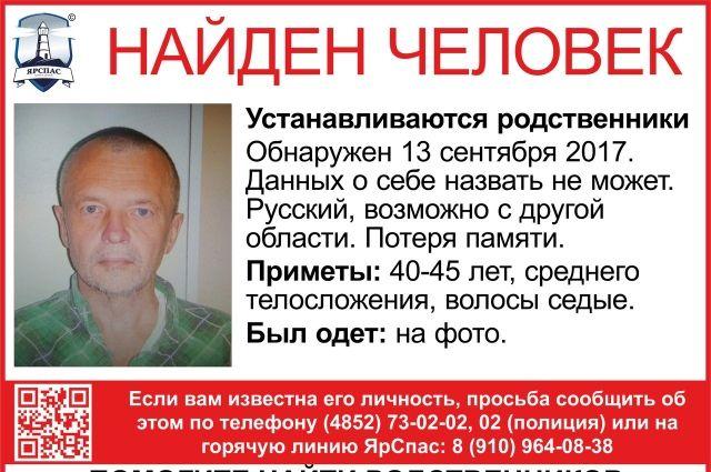 Родственников потерявшего память мужчины, найденного вЯрославле, разыскали
