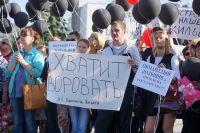 Пермские обманутые дольщики проводят акции протеста регулярно.