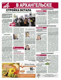 «АиФ в Архангельске» №38