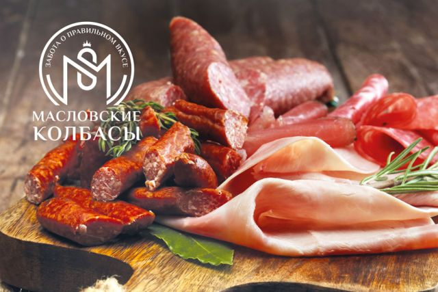 Большинство воронежцев, хотя бы однажды попробовавших продукцию «Масловских колбас», покупают её снова и снова.