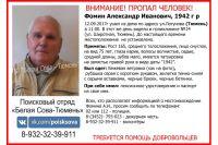 В Тюмени пропал пенсионер 1942 года рождения