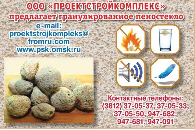 ООО «ПроектСтройКомплекс» занимается производством пеностекла с 2003 года.