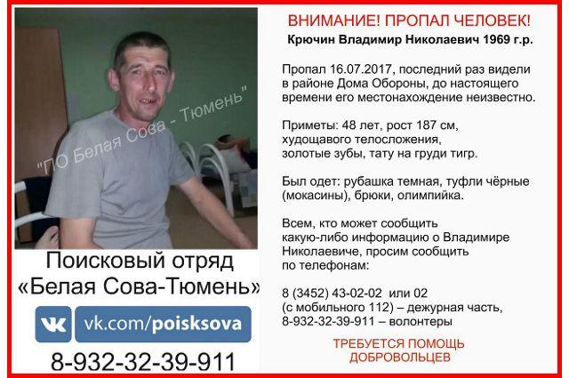 В Тюмени волонтеры нашли пропавшего мужчину мертвым