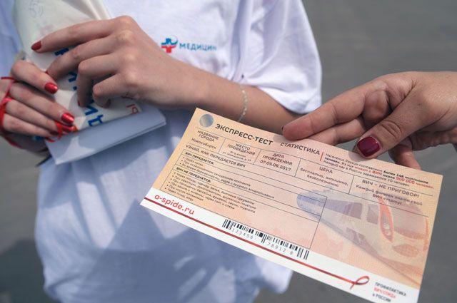 Волонтеры раздают приглашения на бесплатное анонимное тестирование на ВИЧ.