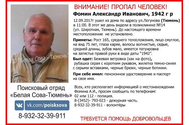 Пропавшего в Тюмени пенсионера 1942 года рождения нашли