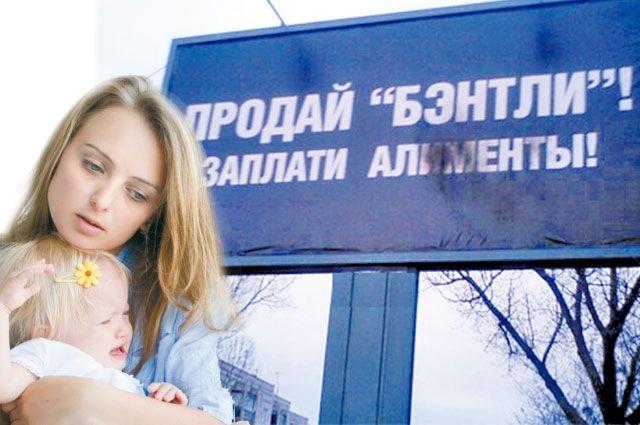 Он задолжал своим детям 283 тысячи рублей.