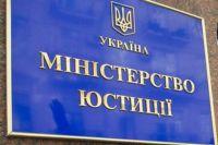 Минюст намерен арестовать активы Газпрома в Украине