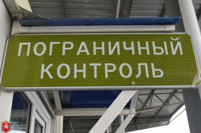 Житель россии планировал попасть вКрым сУкраины вобход КПП