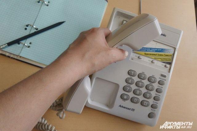 Звонки будут принимать с 14 до 15 часов 27 сентября.