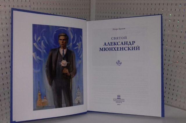 В Оренбург привезли первые экземпляры книги о святом Александре Мюнхенском.