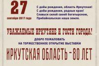 Выставка, посвященная 80-летнему юбилею региона, откроется в среду.