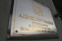 Ранее Александр Дубовицкий занимал пост главы Сузунского района Новосибирской области.