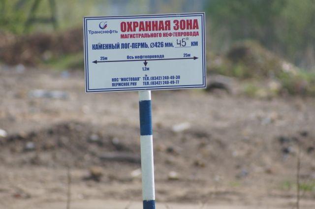 Жить в охранной зоне нефтепровода очень опасно.