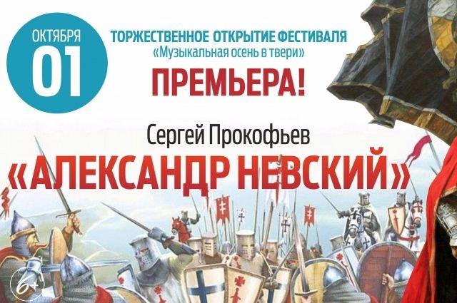 Премьера кантаты Сергея Прокофьева «Александр Невский» состоится вТвери