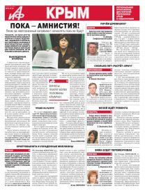 АиФ-Крым №39