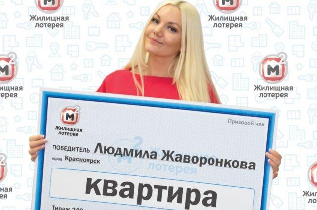 Вместо квартиры девушка решила забрать 1,5 миллиона рублей.