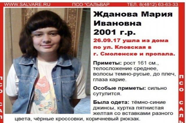 ВСмоленске пропала 16-летняя Мария Жданова