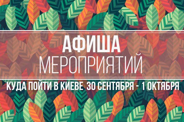 Афиша мероприятий на 30 сентября-1 октября  куда пойти в Киеве ... ec1e9c76dd359