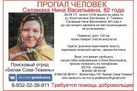 В Тюмени пропала 82-летняя бабушка