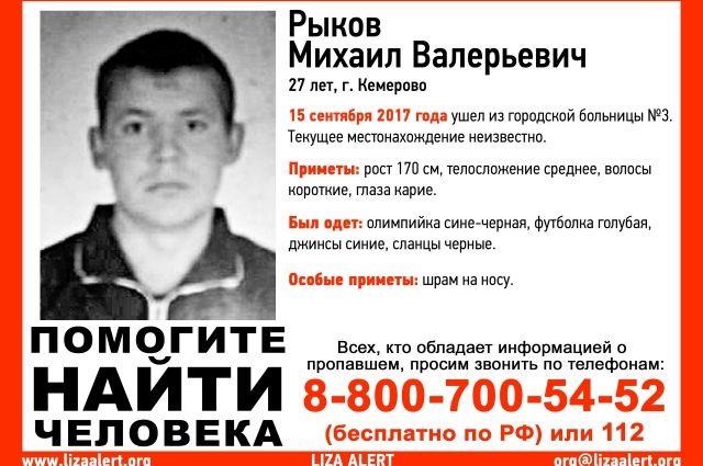 В Кемерове разыскивают без вести пропавшего мужчину.