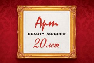 Двадцать лет назад в Иркутске был открыт первый салон красоты «Арт».